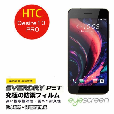 EyeScreen HTC Desire 10 Pro EverDry PET 螢幕保護貼