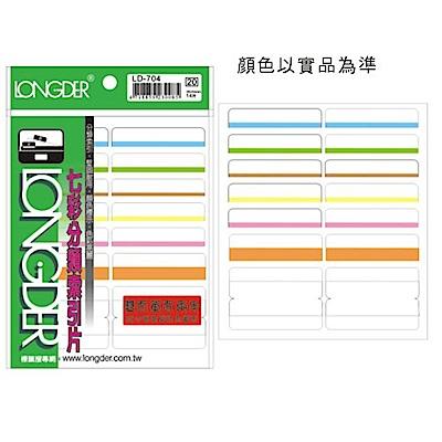 龍德 LD-704 雙面七彩索引標籤/索引片 (20包/盒)