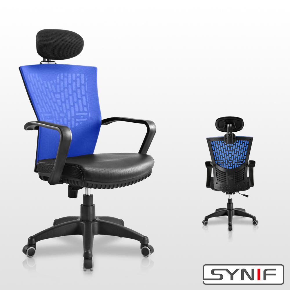 SYNIF_韓國原裝Unique Black高背網布辦公椅(黑框)-藍