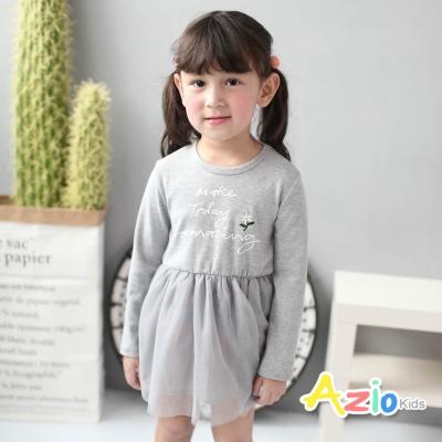 Azio Kids 童裝-洋裝 小花草寫字母網紗長袖洋裝(灰)