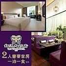 (嘉義)鈺通大飯店 2人豪華客房住宿券含早餐