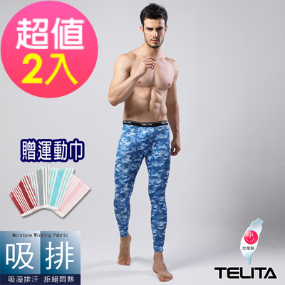 (超值2件組)抗UV吸溼排汗運動長褲  藍迷彩 【TELITA】