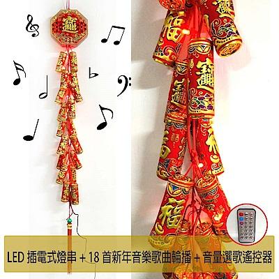 農曆春節元宵 LED燈招財進寶閃亮賀歲音樂鞭炮串吊飾