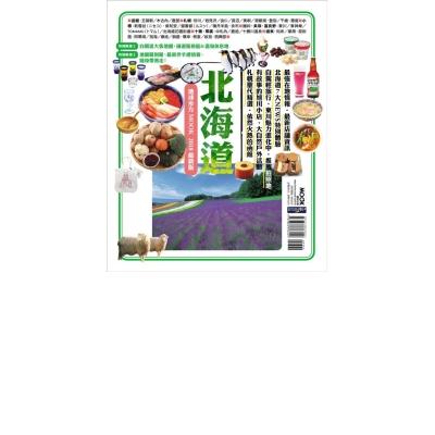 北海道-地球步方MOOK-2018最新版