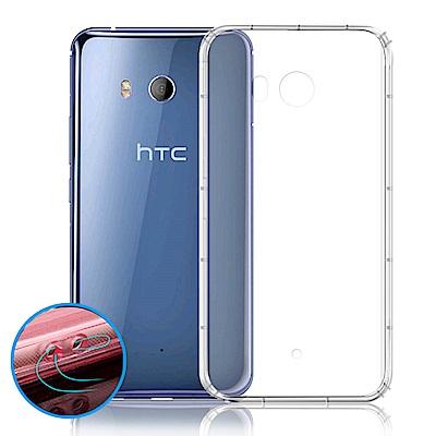 水漾 HTC U11 氣墊式空壓手機保護殼