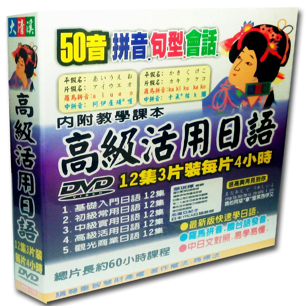 高級活用日語-盒裝