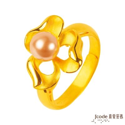 J'code真愛密碼 珍情花香黃金/珍珠戒指