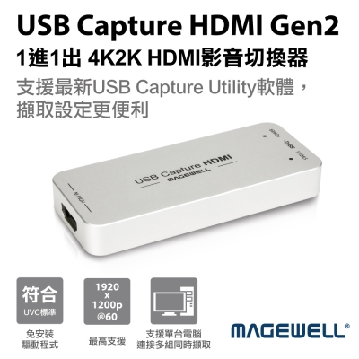 Magewell USB Capture HDMI Gen2 USB3.0影像擷取器