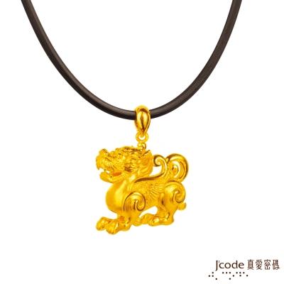J'code真愛密碼 錢覇貔貅立體黃金墜子-小 送項鍊