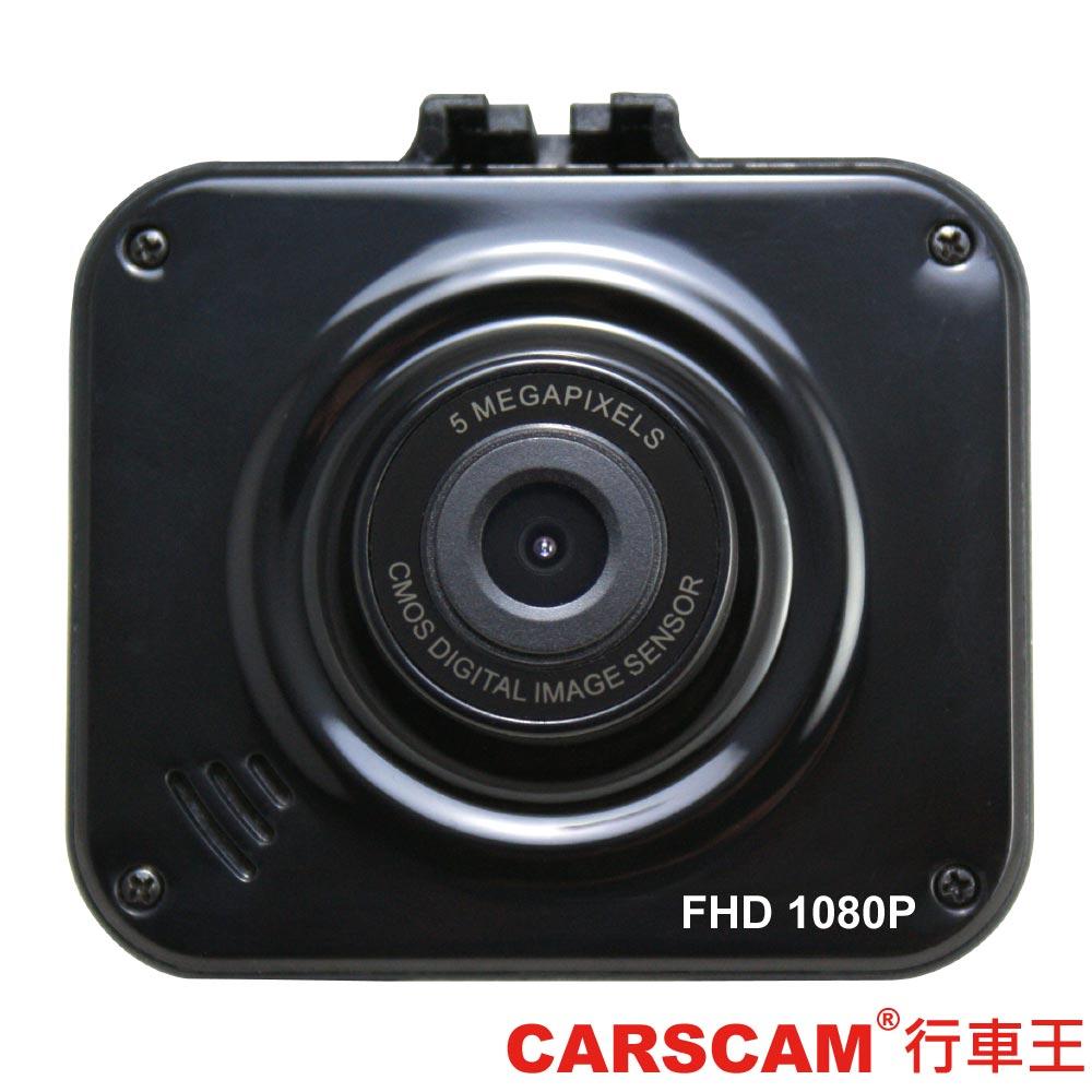 CARSCAM行車王  MD600 Full HD 1080P 高畫質行車記錄器-急速配