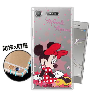 迪士尼授權正版 SONY Xperia XZ1 星星系列 空壓安全手機殼(米妮)