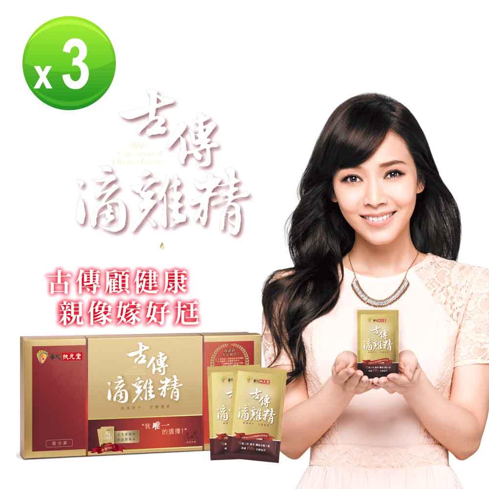 侯佩岑代言 古傳鮮滴雞精坐月子組x3盒(20包)冷凍出貨