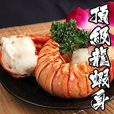 【海鮮王】頂級鮮肥去頭龍蝦身 4隻組(120g±10%/隻)