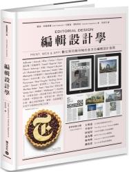 編輯設計學-Print-Web-App-數位與印刷刊物的全方位編輯設計指南