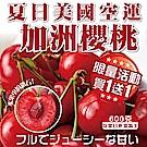(買一送一)【天天果園】美國加州空運9R櫻桃x2盒(600g/盒)
