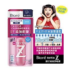 蜜妮 Biore 排汗爽身淨味劑 潔淨皂香 (滾珠 40ml)