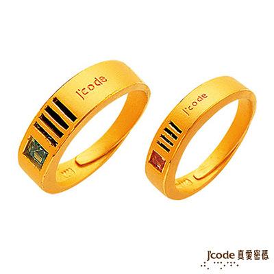 J'code真愛密碼-愛情電波 純金對戒