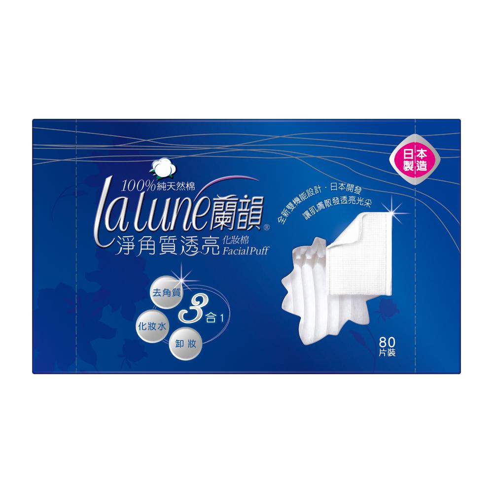 蘭韻 淨角質透亮化妝棉 80片x8盒/箱