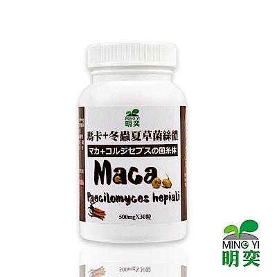 明奕-瑪卡+冬蟲夏草菌絲體(30粒/瓶)-1瓶