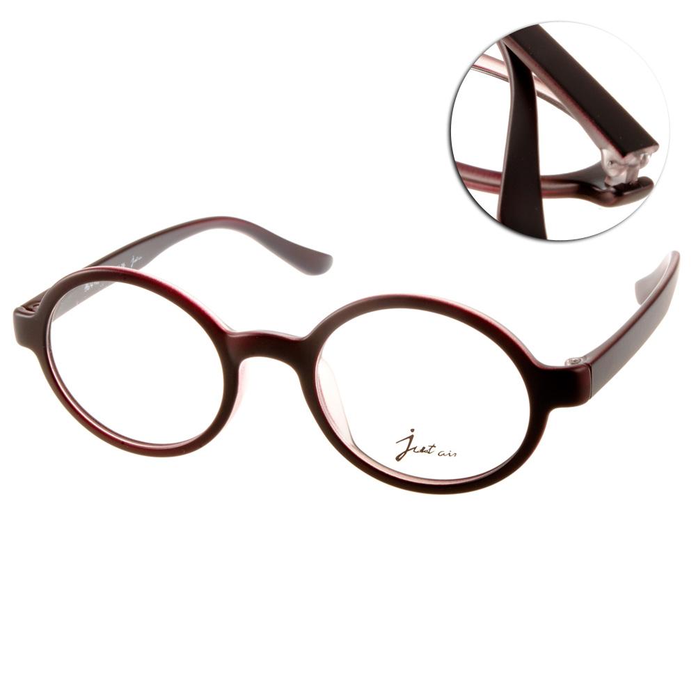 Just Air眼鏡 塑鋼-輕盈體驗/咖啡JAM0172 C06