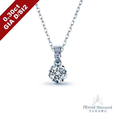 Alesai 艾尼希亞鑽石 GIA 30分 D/SI2 鑽石項鍊