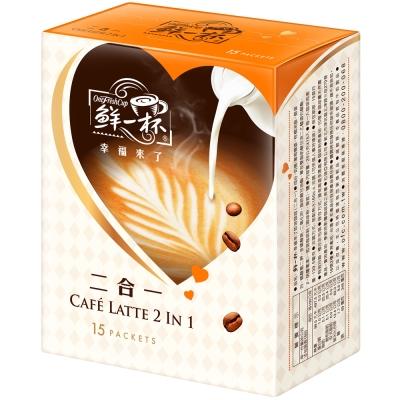 鮮一杯 幸福來了即溶咖啡二合一(20gx15入)