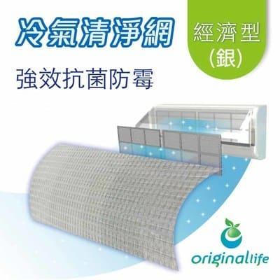 Originallife 可水洗 冷氣抗菌濾網57x57cm( 經濟型-銀色)