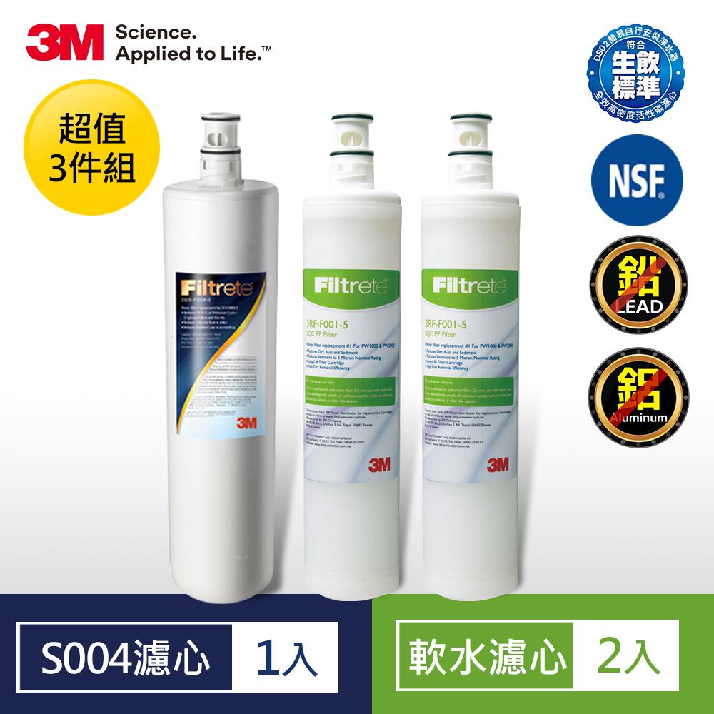 3M S004淨水器濾心+樹脂濾心2入超值3件組(3US-F004 -5+F001-5)