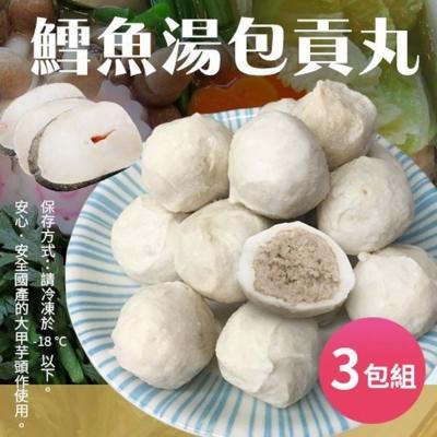 海陸管家-陳家鱈魚湯包貢丸 x3包(每包300g±10%/盒/12-14顆)