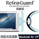RetinaGuard 視網盾藍光膜 Macbook Air 13吋