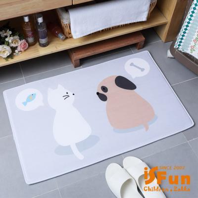 iSFun 貓狗談心 療癒動物絨毛腳踏地墊40x60cm