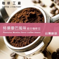 咖啡工廠 台灣鮮烘綜合咖啡豆-特選曼巴風味(450g)