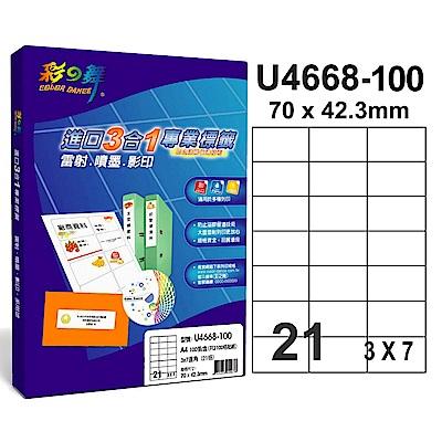 彩之舞 【U4668-100】 A4 3合1 21格(3x7) 標籤紙 300張
