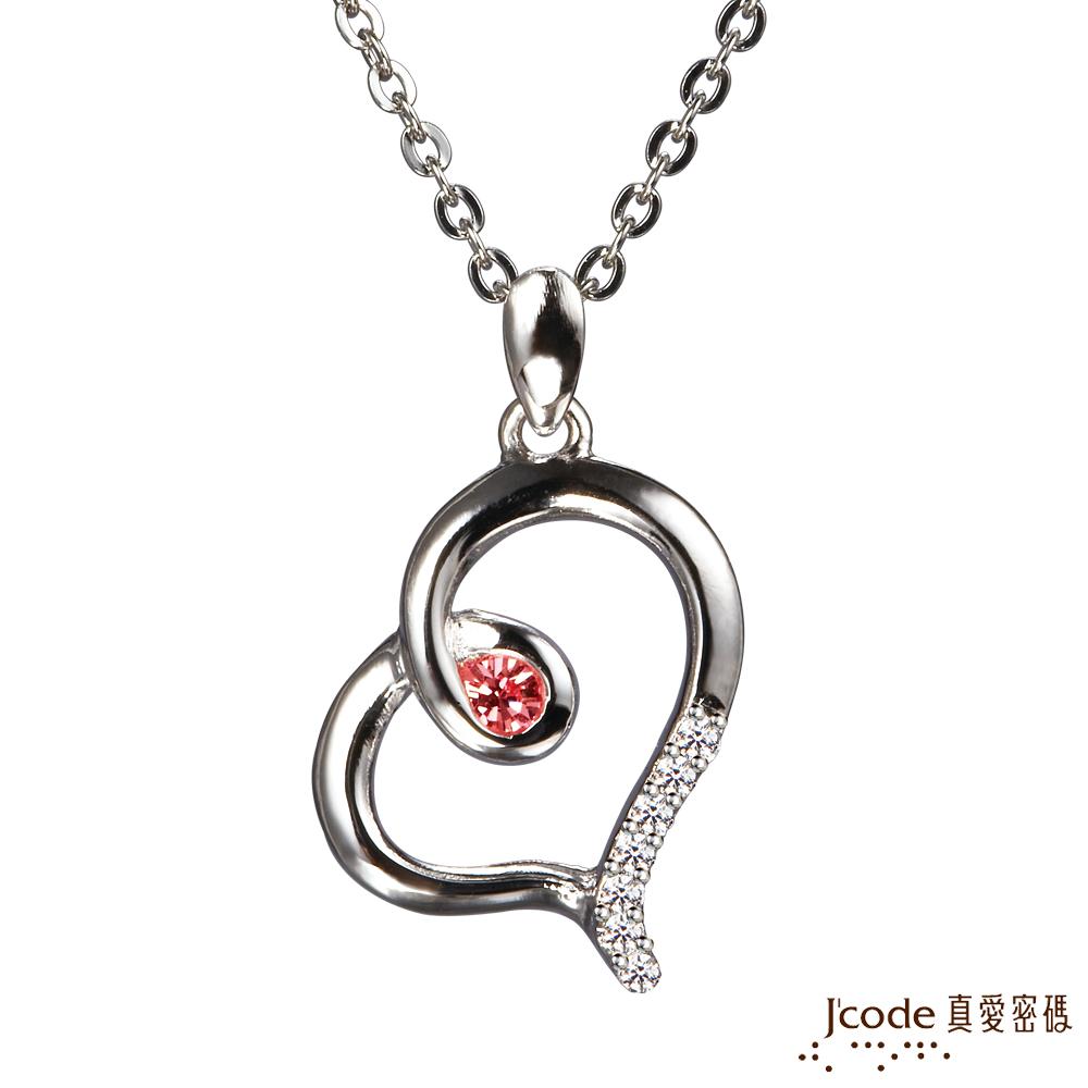 J'code真愛密碼-天使之心 純銀墜+鋼鍊