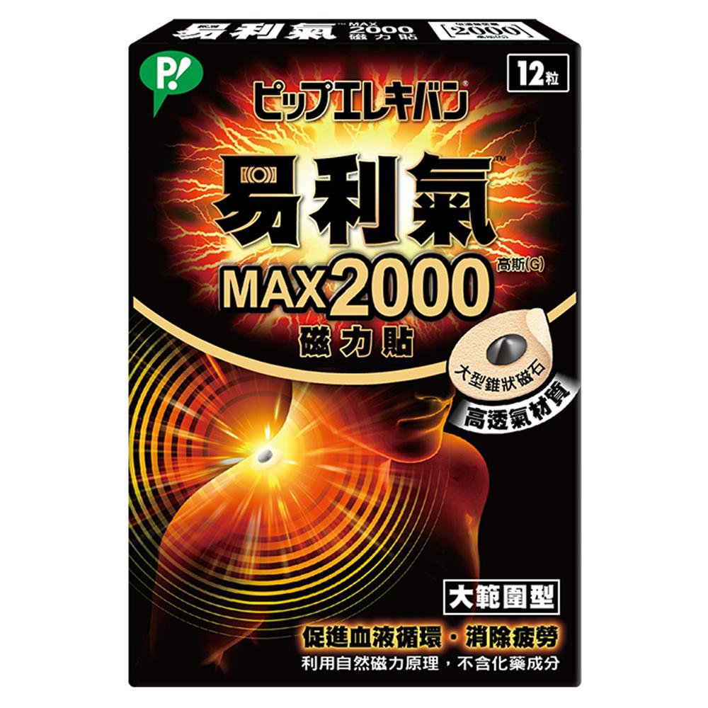 易利氣 磁力貼 大範圍型-MAX2000高斯(12粒/盒)