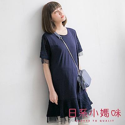 日系小媽咪孕婦裝-哺乳衣~布蕾絲網紗拼接魚尾棉質洋裝 (共二色)