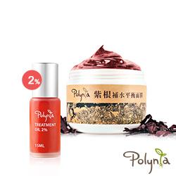 Polynia 璞亞 紫根平衡換季補水溫和2件組(面膜+紫根油2%)