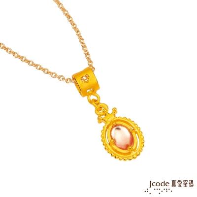 J code真愛密碼金飾 小公主黃金項鍊