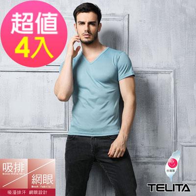 男內衣 吸溼涼爽網眼短袖V領內衣 灰綠(超值4件組) TELITA