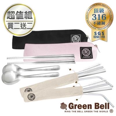 GREEN BELL綠貝頂級316不鏽鋼環保餐具超值四套組(餐具組*2+吸管組*2)