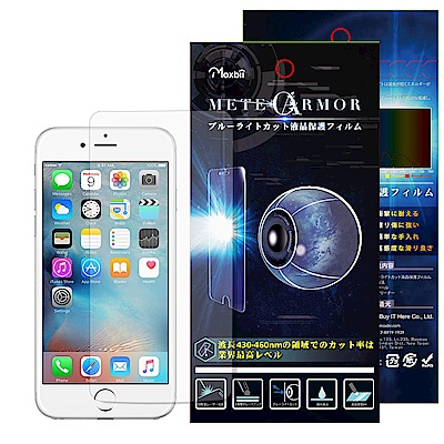 Moxbii Apple iPhone 6(白) /6S(黑) 抗藍光 太空盾 螢幕保護貼