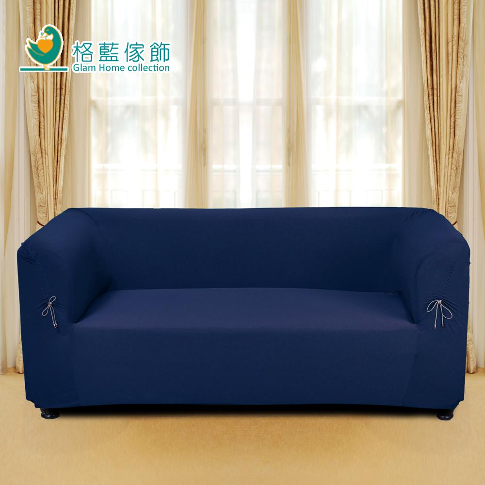 格藍傢飾 摩登平背專用沙發套1+2+3人座-寶藍