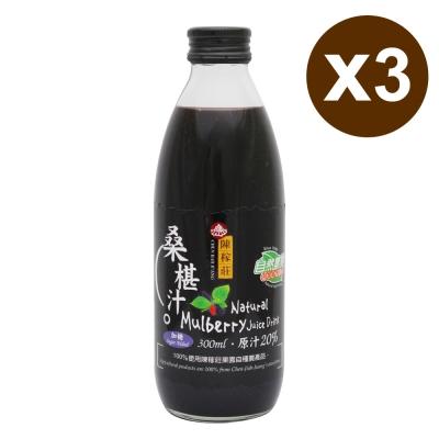 陳稼莊 台灣本產桑椹汁(300mlx3入)