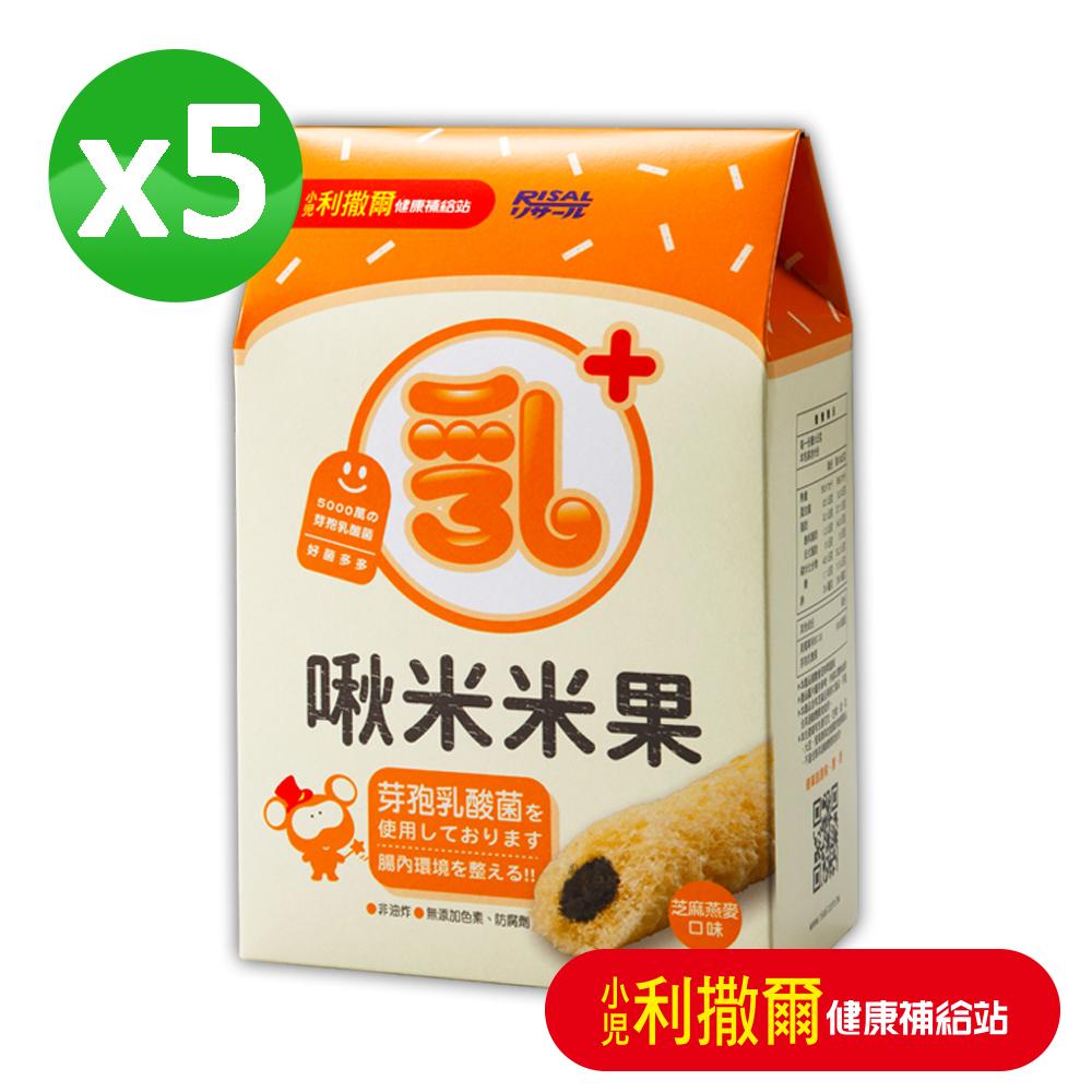 【小兒利撒爾】啾米米果 x五盒組(芝麻燕麥口味/乳酸菌配方/兒童寶寶米餅乾/米棒)
