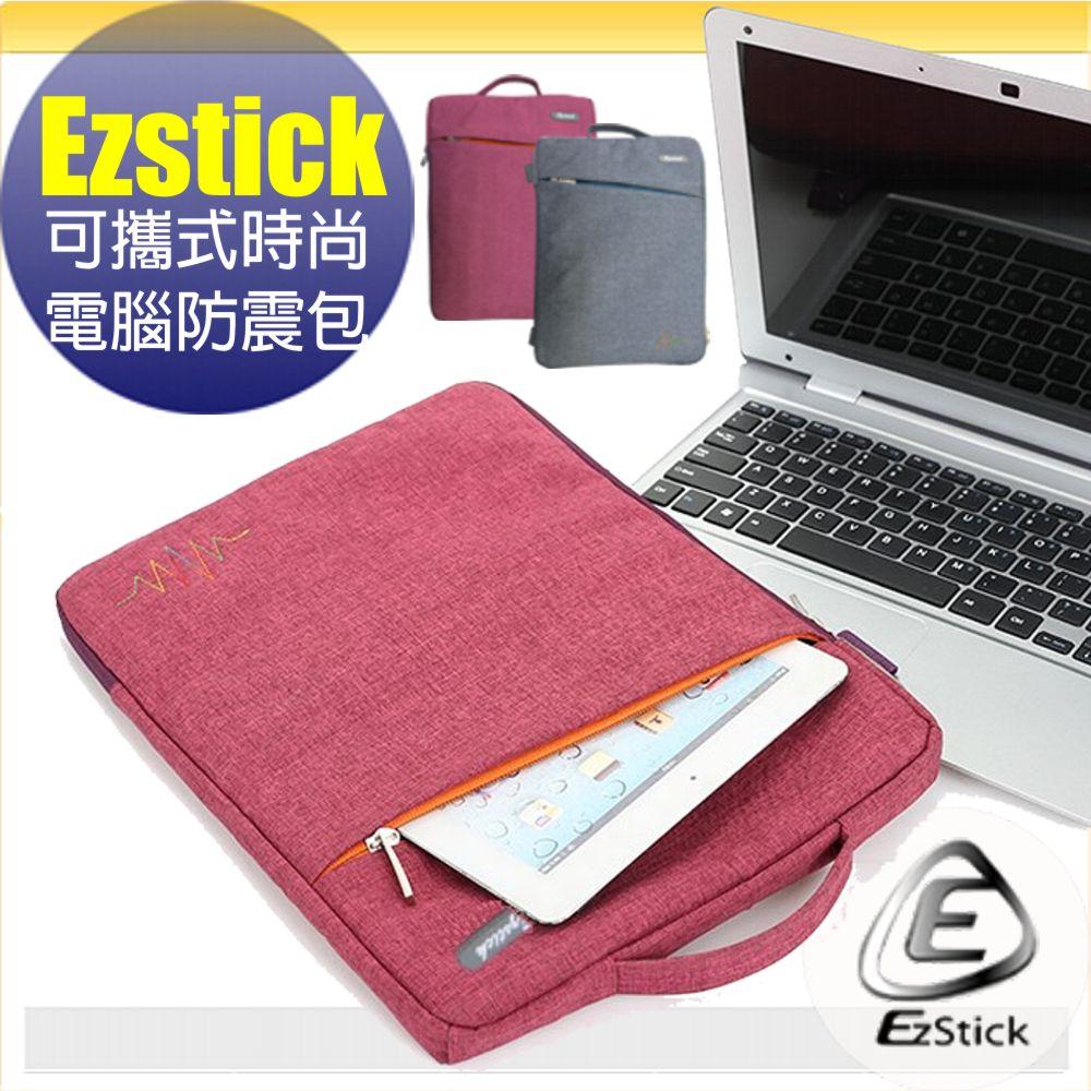 EZstick 14吋筆電專用 可攜式 時尚電腦防震包