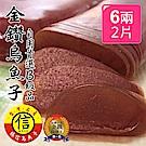 (揚信) 台灣第一名金鑽烏魚子 自用B級品 (6兩/2片)