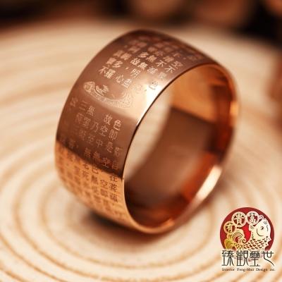 情侶戒指 誠心守願 心經護佑戒指 含開光 臻觀璽世