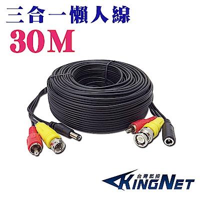 監視器【KINGNET】三合一 懶人線 30M 30米 30公尺 監視器線材 收音線