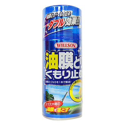 WILLSON 油膜去除防霧劑