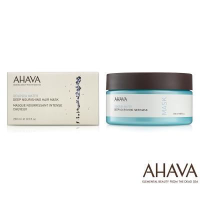 AHAVA 死海礦水深層滋養髮膜250ml